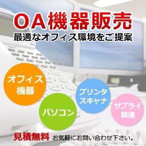 OA機器販売