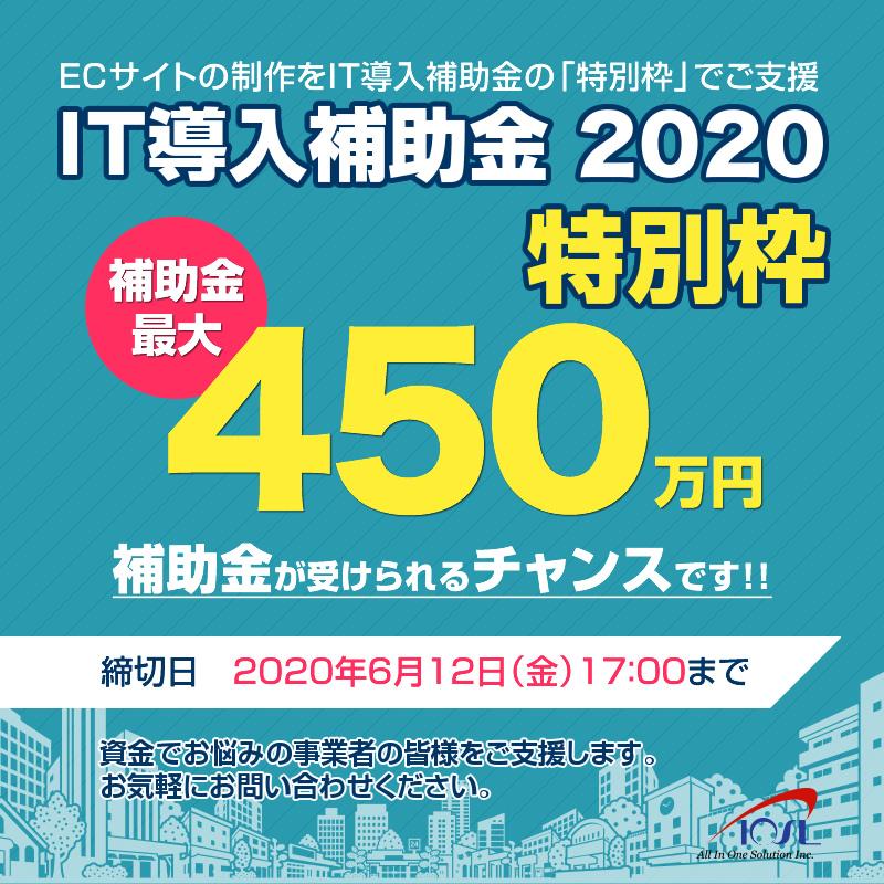 2020年IT導入補助金コロナ特別枠