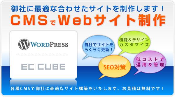 CMSでWebサイト制作