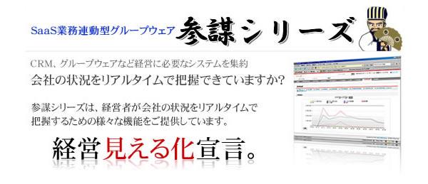 sanbo_banner